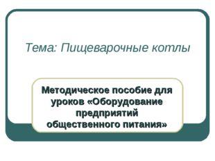 Тема: Пищеварочные котлы Методическое пособие для уроков «Оборудование предпр
