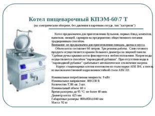 Котел пищеварочный КПЭМ-60\7 Т Котел предназначен для приготовления бульонов,