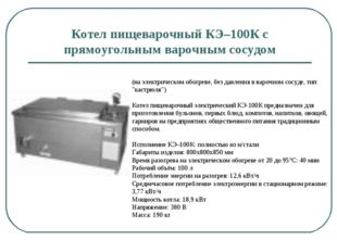 Котел пищеварочный КЭ–100К с прямоугольным варочным сосудом (на электрическом