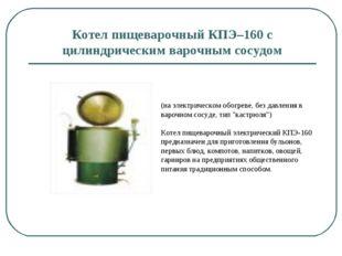 Котел пищеварочный КПЭ–160 с цилиндрическим варочным сосудом (на электрическо