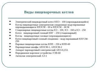 Виды пищеварочных котлов Электрический пищеварочный котел КПЭ – 100 (опрокиды