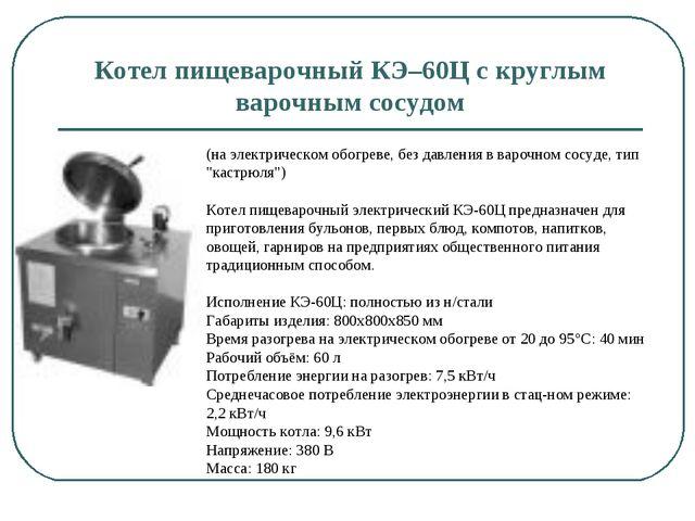 Котел пищеварочный КЭ–60Ц с круглым варочным сосудом (на электрическом обогре...