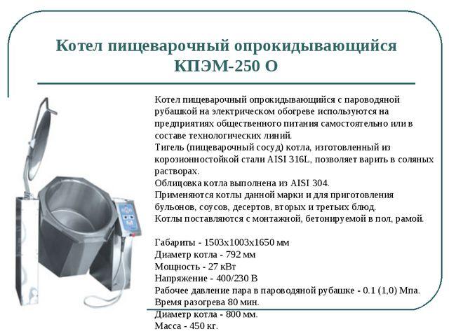 Котел пищеварочный опрокидывающийся КПЭМ-250 О Котел пищеварочный опрокидываю...