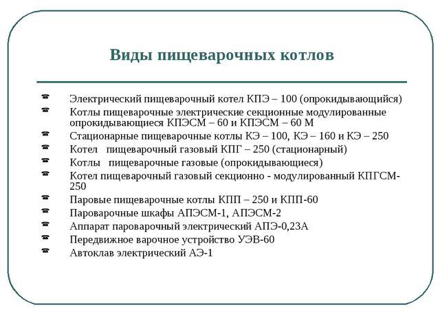 Виды пищеварочных котлов Электрический пищеварочный котел КПЭ – 100 (опрокиды...