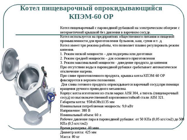 Котел пищеварочный опрокидывающийся КПЭМ-60 ОР Котел пищеварочный с пароводян...