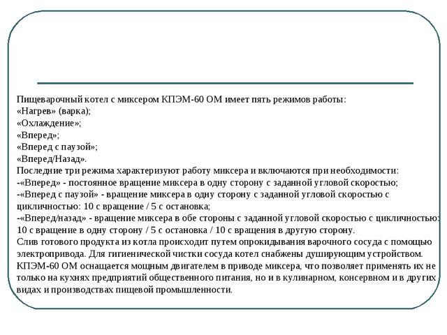 Пищеварочный котел с миксером КПЭМ-60 ОМ имеет пять режимов работы: «Нагрев»...