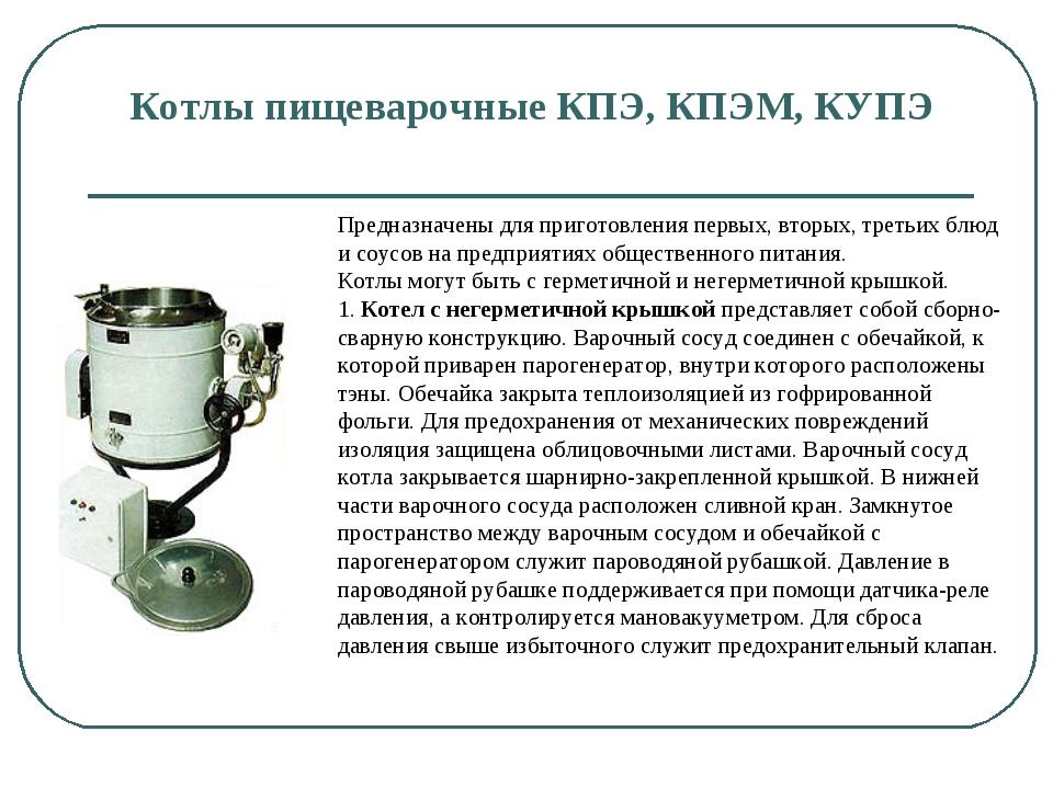 Котлы пищеварочные КПЭ, КПЭМ, КУПЭ Предназначены для приготовления первых, вт...
