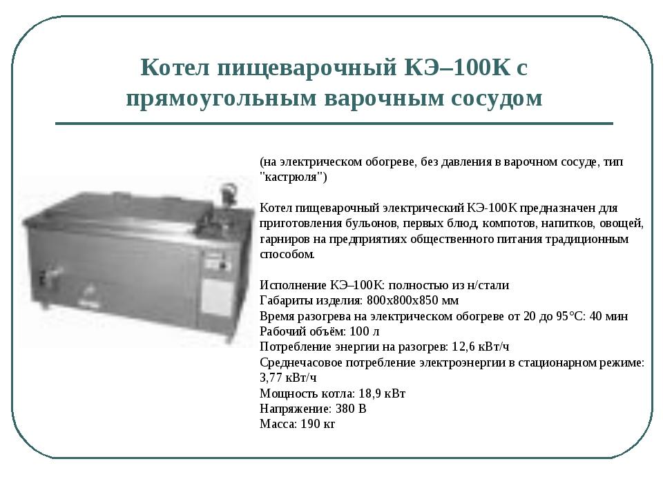 Котел пищеварочный КЭ–100К с прямоугольным варочным сосудом (на электрическом...