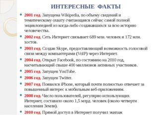 ИНТЕРЕСНЫЕ ФАКТЫ 2001 год.ЗапущенаWikipedia, по объему сведений и тематичес