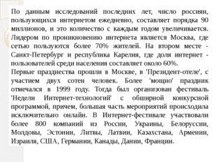 По данным исследований последних лет, число россиян, пользующихся интернетом