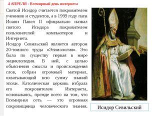 4 АПРЕЛЯ- Всемирный день интернета Святой Исидор считается покровителем уче