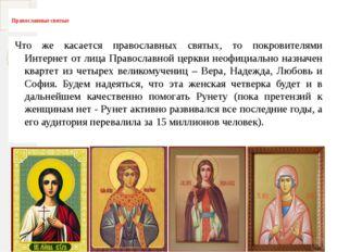Православные святые Что же касается православных святых, то покровителями Ин