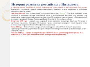 История развития российского Интернета. В советский период разработки в обла