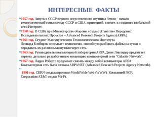 ИНТЕРЕСНЫЕ ФАКТЫ 1957 год. Запуск в СССРпервого искусственного спутника Земл