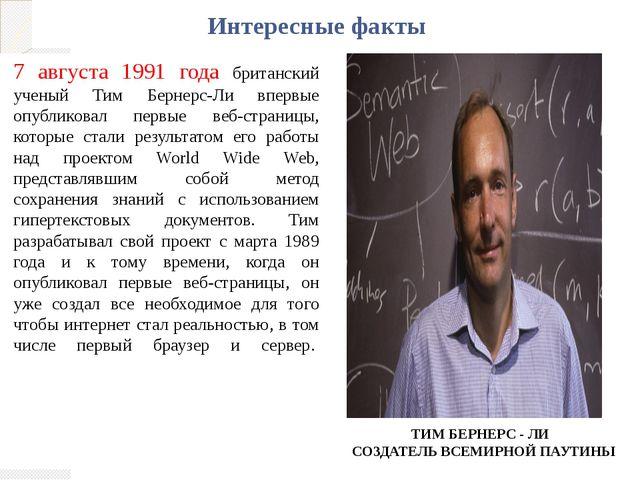 Интересные факты 7 августа 1991 года британский ученый Тим Бернерс-Ли впервые...