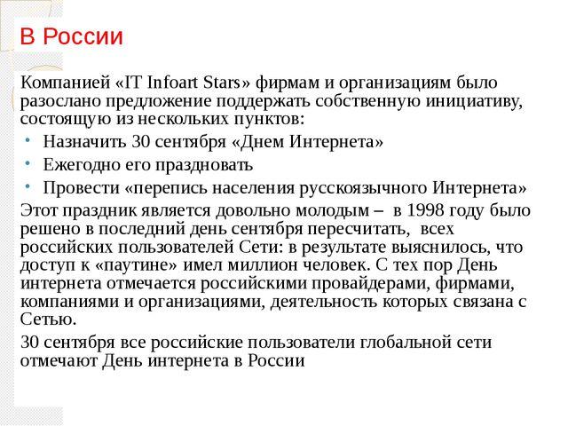 В России Компанией «IT Infoart Stars» фирмам и организациям было разослано пр...