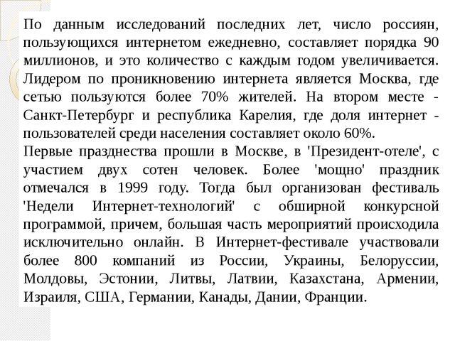 По данным исследований последних лет, число россиян, пользующихся интернетом...