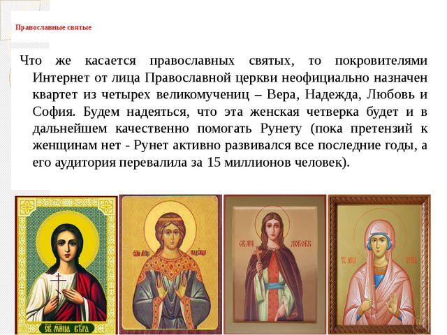 Православные святые Что же касается православных святых, то покровителями Ин...