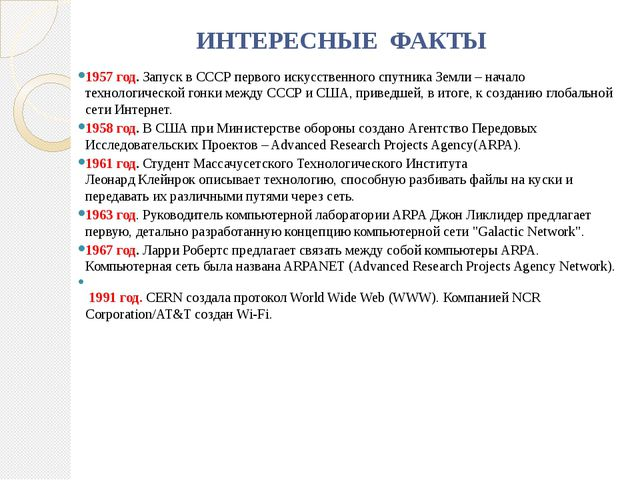 ИНТЕРЕСНЫЕ ФАКТЫ 1957 год. Запуск в СССРпервого искусственного спутника Земл...