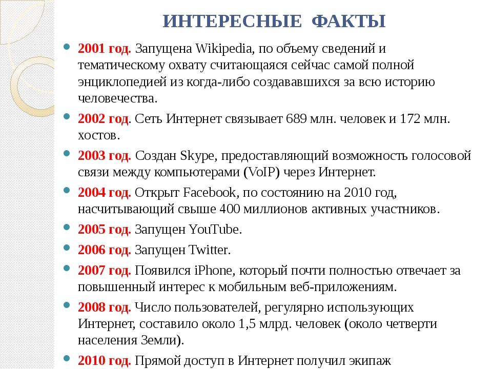 ИНТЕРЕСНЫЕ ФАКТЫ 2001 год.ЗапущенаWikipedia, по объему сведений и тематичес...