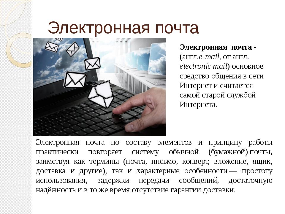 Электронная почта Электронная почта - (англ.e-mail, отангл. electronic mail...