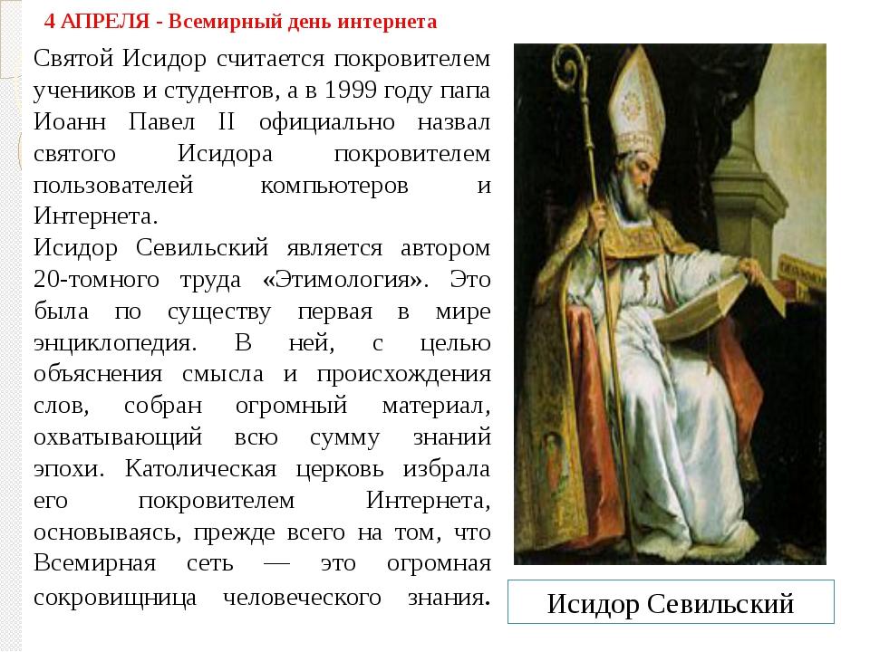 4 АПРЕЛЯ- Всемирный день интернета Святой Исидор считается покровителем уче...