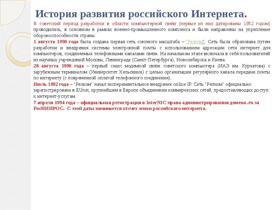 История развития российского Интернета. В советский период разработки в обла...