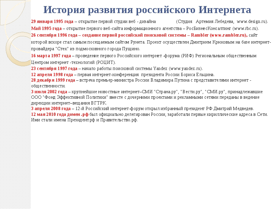История развития российского Интернета 29 января 1995 года – открытие первой...