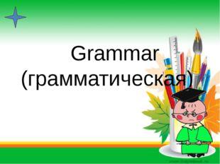 Grammar (грамматическая)