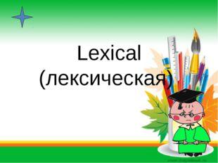 Lexical (лексическая)