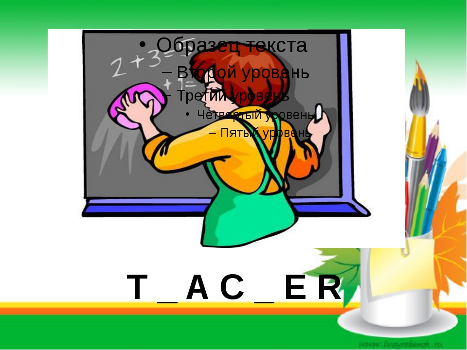 T _ A C _ E R