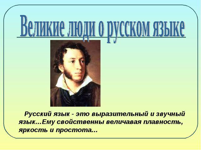 Русский язык - это выразительный и звучный язык…Ему свойственны величавая пл...