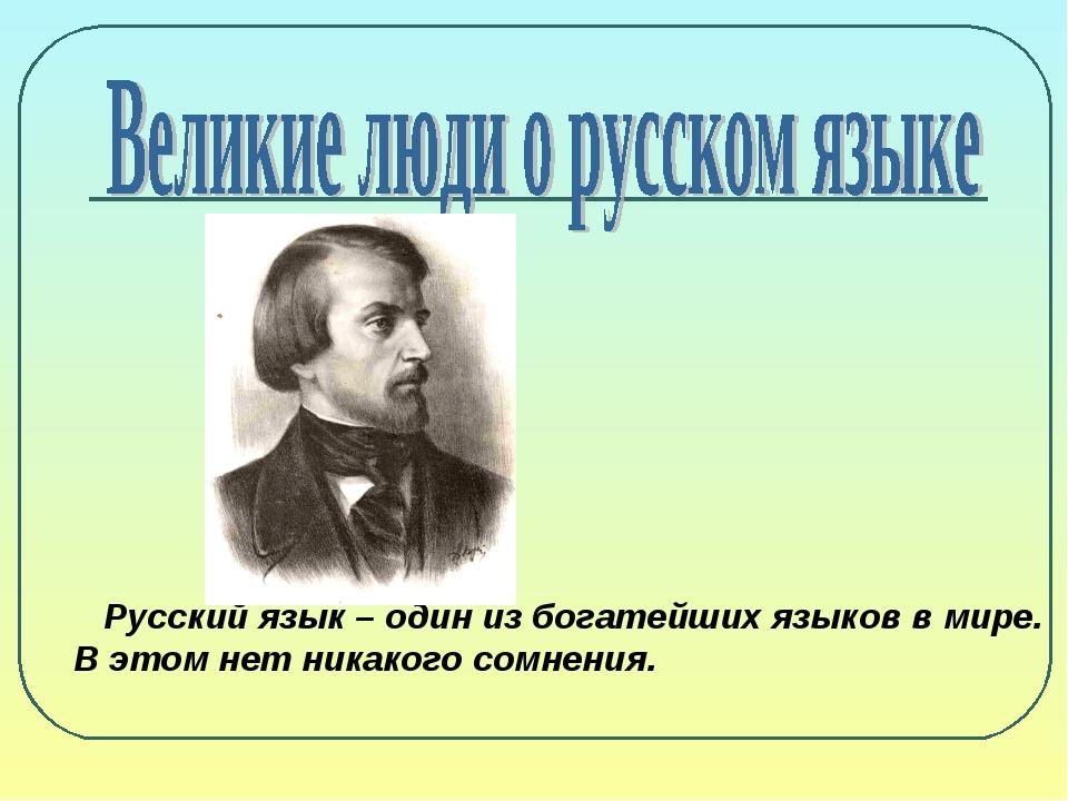 Русский язык – один из богатейших языков в мире. В этом нет никакого сомнения.