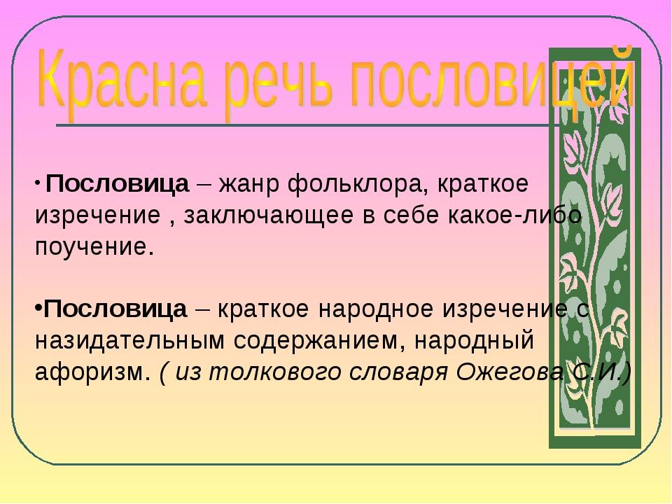 Пословица – жанр фольклора, краткое изречение , заключающее в себе какое-либ...