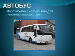 АВТОБУС Многоместный автомобиль для перевозки пассажиров. Что за чудо – синий