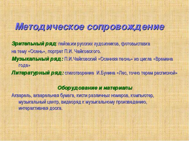 Методическое сопровождение Зрительный ряд: пейзажи русских художников, фотовы...