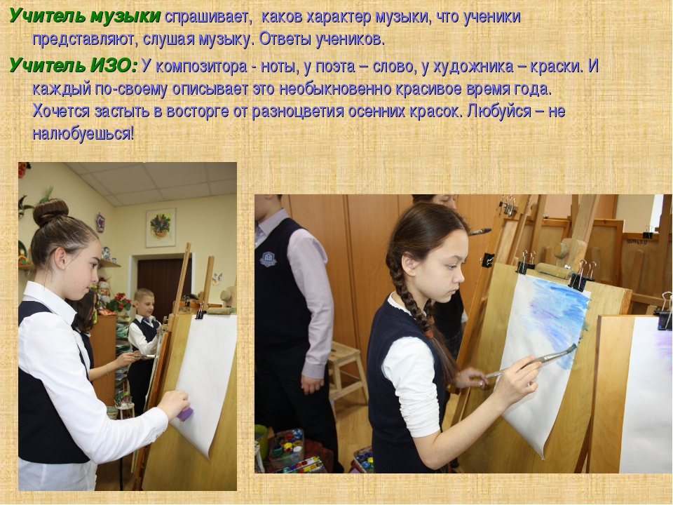Учитель музыки спрашивает, каков характер музыки, что ученики представляют, с...
