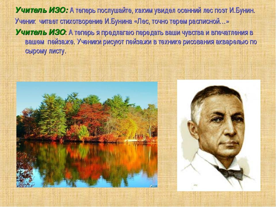 Учитель ИЗО: А теперь послушайте, каким увидел осенний лес поэт И.Бунин. Учен...