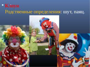 * Клоун Родственные определения: шут, паяц. Шишлянникова Е.В. гимназия №8 г.Д
