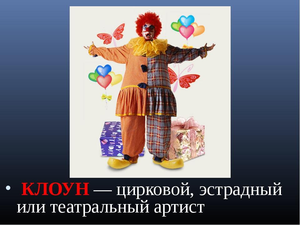 КЛОУН — цирковой, эстрадный или театральный артист Шишлянникова Е.В. гимнази...
