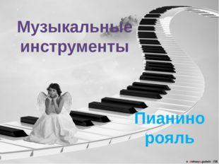 Музыкальные инструменты Пианино рояль