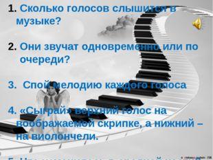 Сколько голосов слышится в музыке? Они звучат одновременно или по очереди? 3