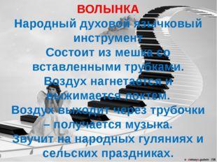 ВОЛЫНКА Народный духовой язычковый инструмент Состоит из мешка со вставленным
