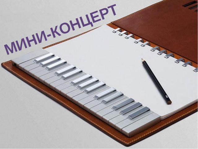 МИНИ-КОНЦЕРТ