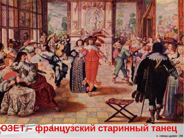 МЮЗЕТ – французский старинный танец