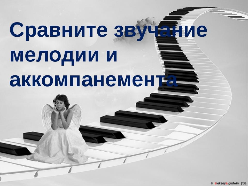 Сравните звучание мелодии и аккомпанемента