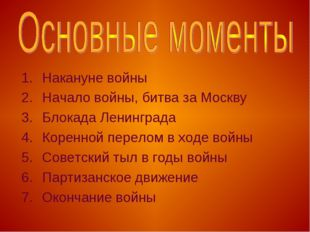 Накануне войны Начало войны, битва за Москву Блокада Ленинграда Коренной пере