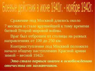 Сражение под Москвой длилось около 7 месяцев и стало крупнейшей к тому вре