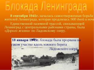 8 сентября 1941г. началась самоотверженная борьба жителей Ленинграда, котор