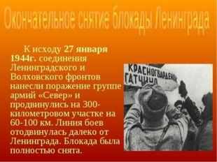 К исходу 27 января 1944г. соединения Ленинградского и Волховского фронтов